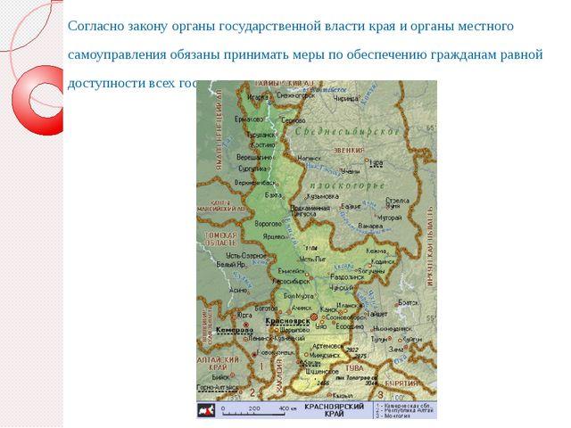 Согласно закону органы государственной власти края и органы местного самоупра...