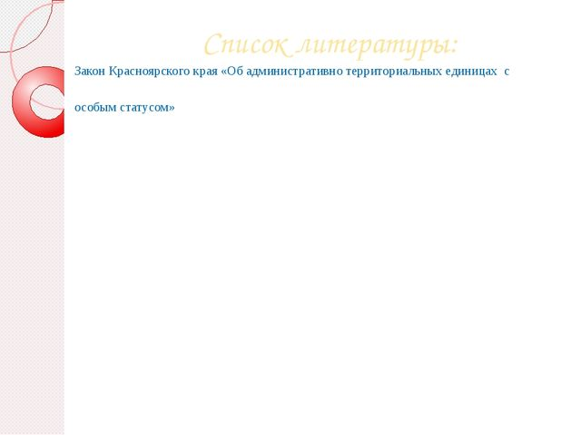 Список литературы: Закон Красноярского края «Об административно территориальн...
