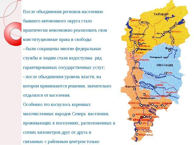 После объединения регионов населению бывшего автономного округа стало практич...