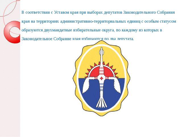 В соответствии с Уставом края при выборах депутатов Законодательного Собрания...