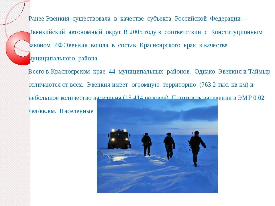 Ранее Эвенкия существовала в качестве субъекта Российской Федерации – Эвенкий...