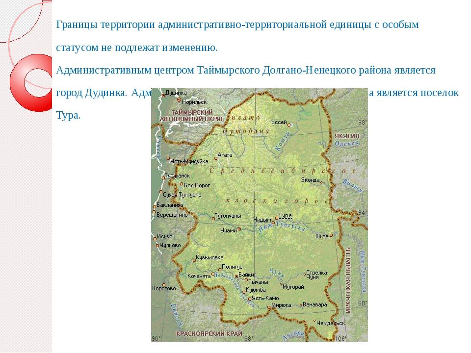 Границы территории административно-территориальной единицы с особым статусом...