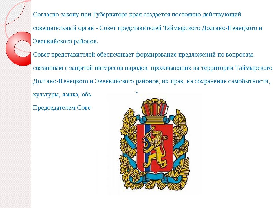 Согласно закону при Губернаторе края создается постоянно действующий совещате...