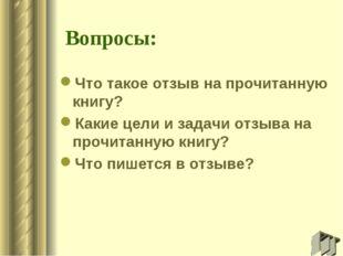 Вопросы: Что такое отзыв на прочитанную книгу? Какие цели и задачи отзыва на