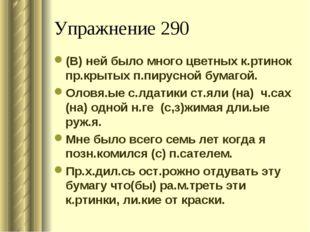 Упражнение 290 (В) ней было много цветных к.ртинок пр.крытых п.пирусной бумаг