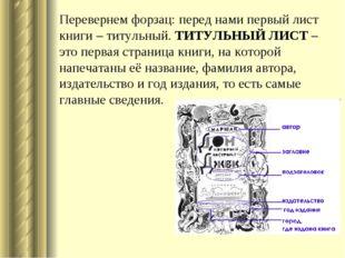 Перевернем форзац: перед нами первый лист книги – титульный. ТИТУЛЬНЫЙ ЛИСТ –
