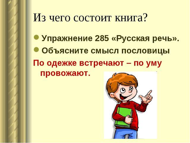 Из чего состоит книга? Упражнение 285 «Русская речь». Объясните смысл послови...