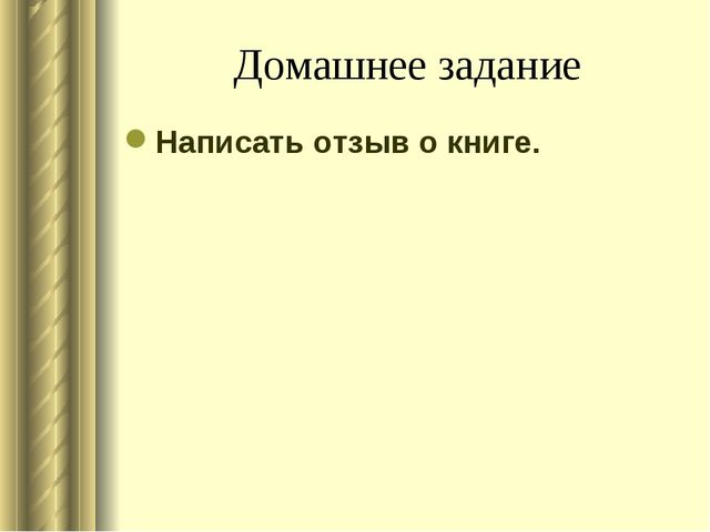 Домашнее задание Написать отзыв о книге.