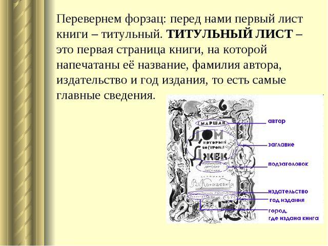 Перевернем форзац: перед нами первый лист книги – титульный. ТИТУЛЬНЫЙ ЛИСТ –...