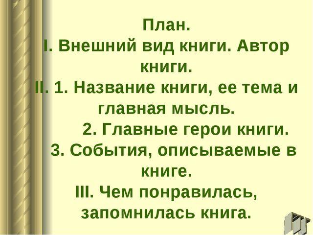 План. I. Внешний вид книги. Автор книги. II. 1. Название книги, ее тема и гл...