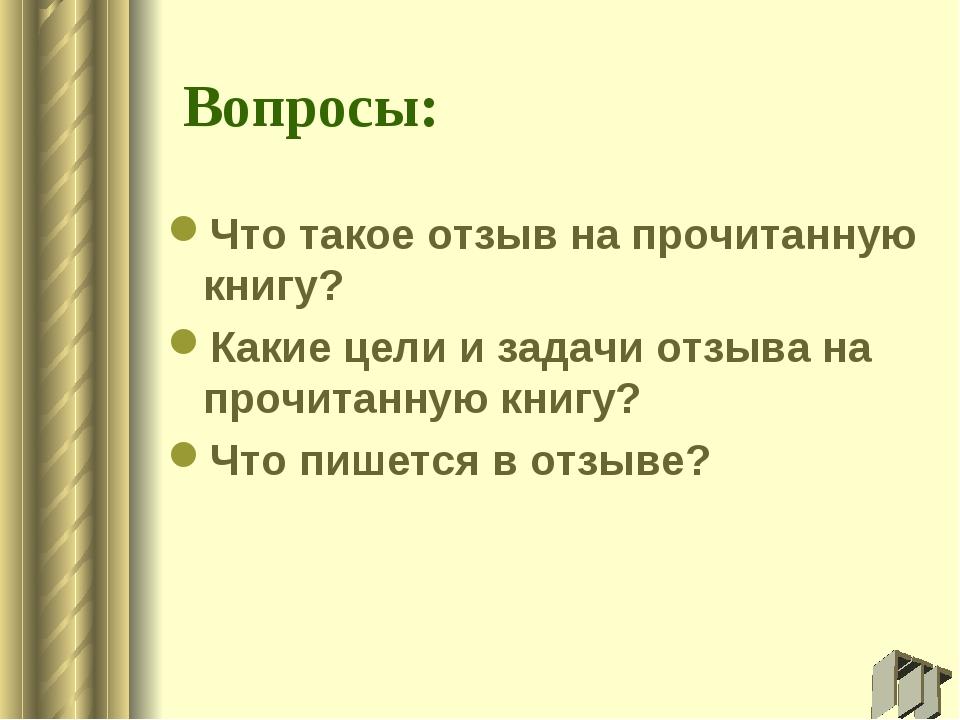 Вопросы: Что такое отзыв на прочитанную книгу? Какие цели и задачи отзыва на...
