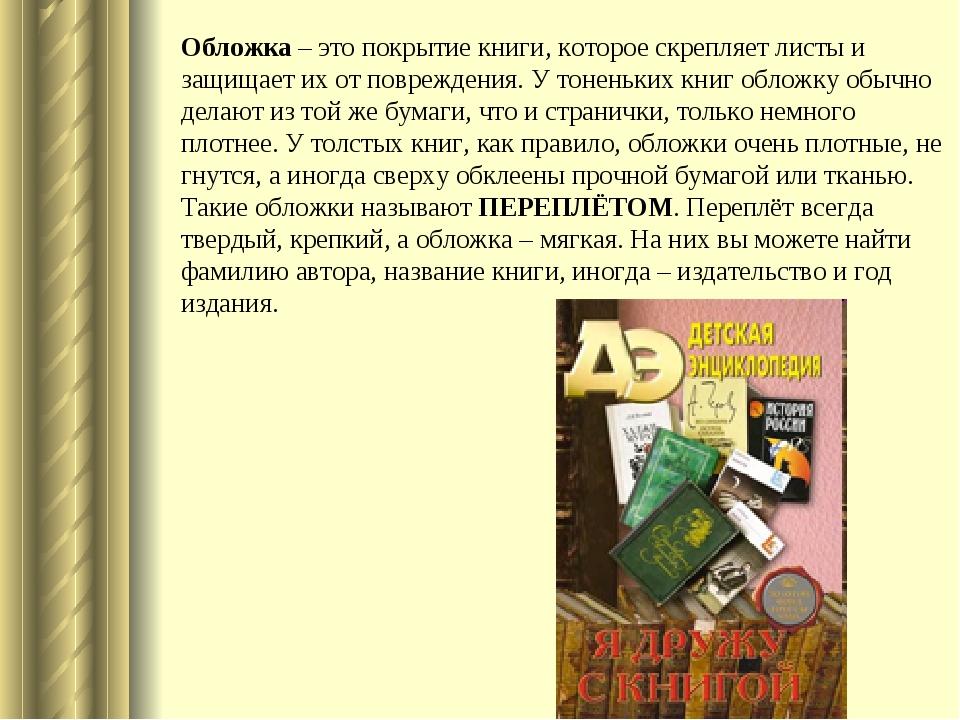 Обложка – это покрытие книги, которое скрепляет листы и защищает их от повреж...