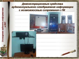 Демонстрационные средства аудиовизуального отображения информации с возможнос