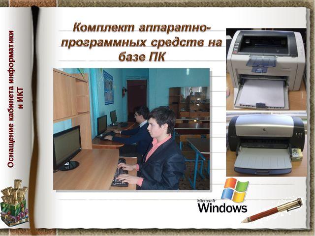 Оснащение кабинета информатики и ИКТ