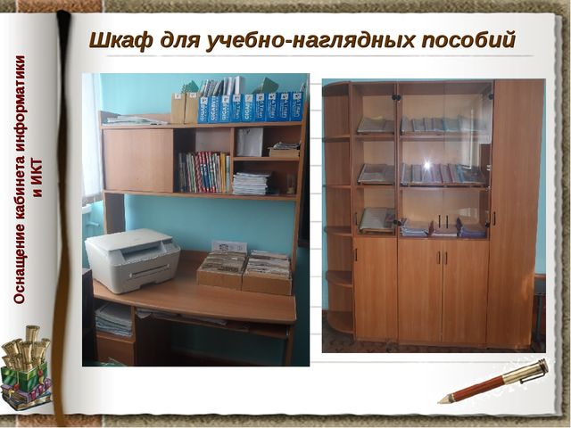 Оснащение кабинета информатики и ИКТ Шкаф для учебно-наглядных пособий