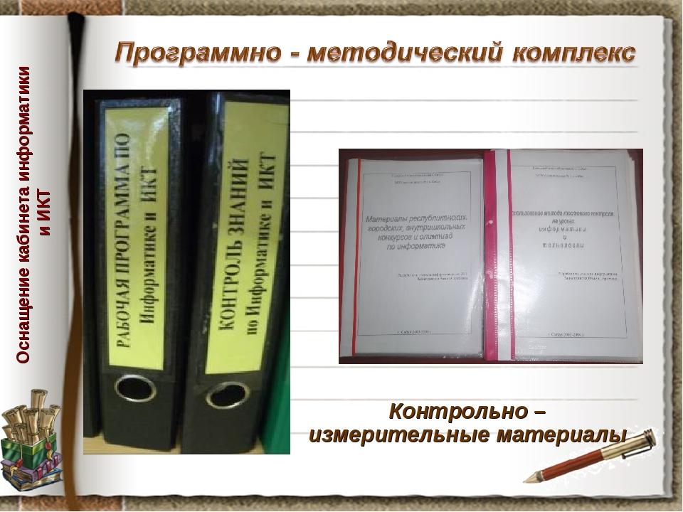Контрольно – измерительные материалы Оснащение кабинета информатики и ИКТ