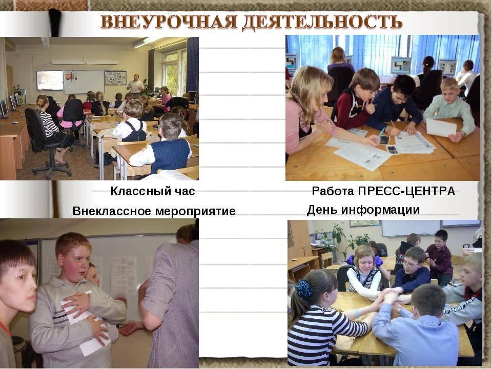 Работа ПРЕСС-ЦЕНТРА Внеклассное мероприятие День информации Классный час