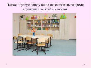 Также игровую зону удобно использовать во время групповых занятий с классом.