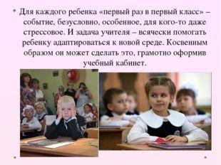 Для каждого ребенка «первый раз в первый класс» – событие, безусловно, особен