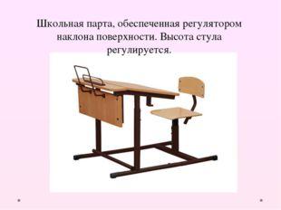 Школьная парта, обеспеченная регулятором наклона поверхности. Высота стула ре