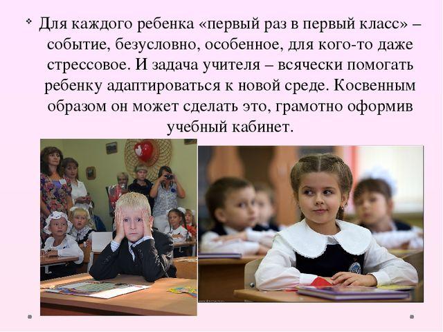 Для каждого ребенка «первый раз в первый класс» – событие, безусловно, особен...
