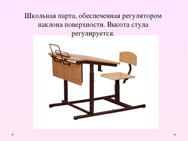 Школьная парта, обеспеченная регулятором наклона поверхности. Высота стула ре...