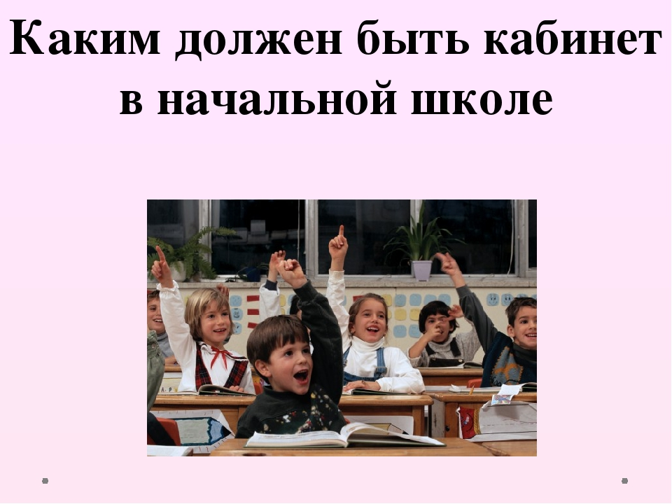 Каким должен быть кабинет в начальной школе