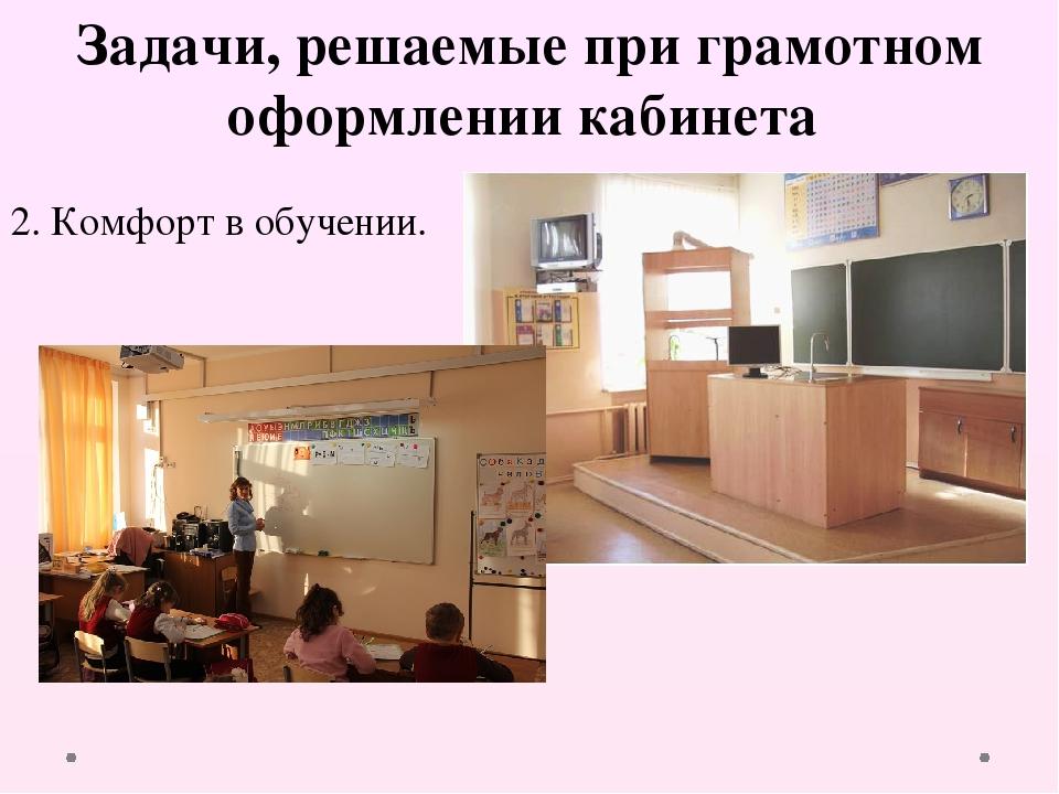 Задачи, решаемые при грамотном оформлении кабинета 2. Комфорт в обучении.
