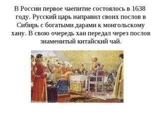 В России первое чаепитие состоялось в 1638 году. Русский царь направил своих