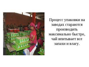 Процесс упаковки на заводах стараются производить максимально быстро, чай впи
