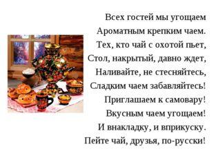 Всех гостей мы угощаем Ароматным крепким чаем. Тех, кто чай с охотой пьет, Ст