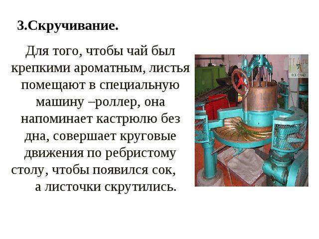 3.Скручивание. Для того, чтобы чай был крепкими ароматным, листья помещают в...