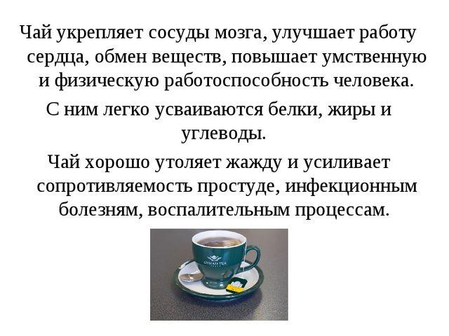 Чай укрепляет сосуды мозга, улучшает работу сердца, обмен веществ, повышает у...