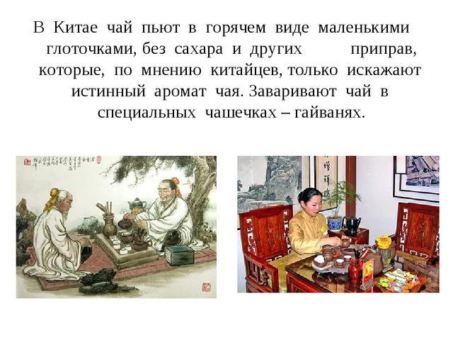 В Китае чай пьют в горячем виде маленькими глоточками, без сахара и других п...
