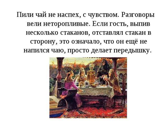 Пили чай не наспех, с чувством. Разговоры вели неторопливые. Если гость, выпи...