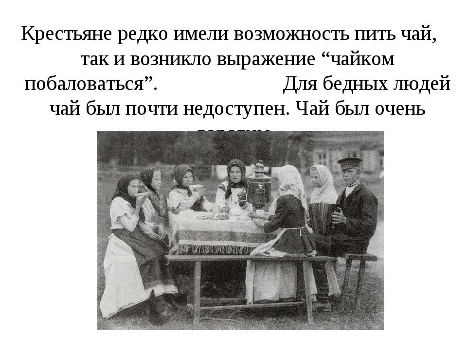 """Крестьяне редко имели возможность пить чай, так и возникло выражение """"чайком..."""