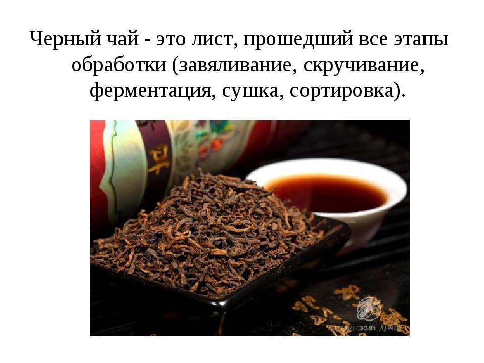 Черный чай - это лист, прошедший все этапы обработки (завяливание, скручивани...