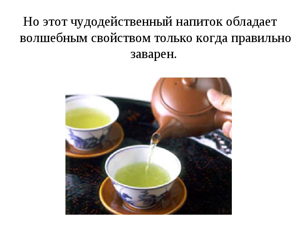 Но этот чудодейственный напиток обладает волшебным свойством только когда пра...