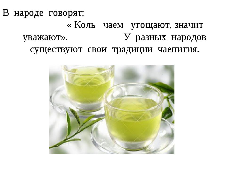 В народе говорят: « Коль чаем угощают, значит уважают». У разных народов суще...