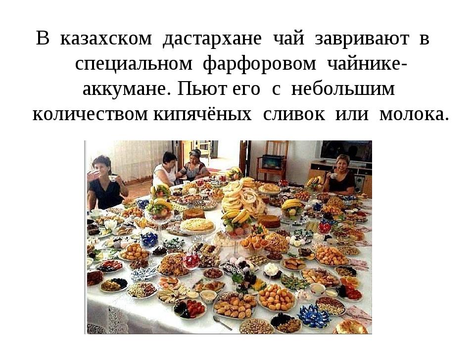 В казахском дастархане чай завривают в специальном фарфоровом чайнике-аккума...