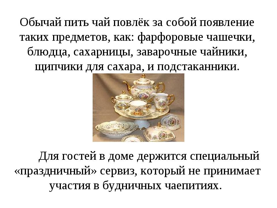 Обычай пить чай повлёк за собой появление таких предметов, как: фарфоровые ч...