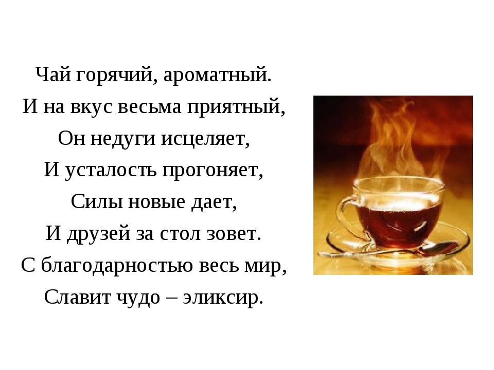 Чай горячий, ароматный. И на вкус весьма приятный, Он недуги исцеляет, И уста...