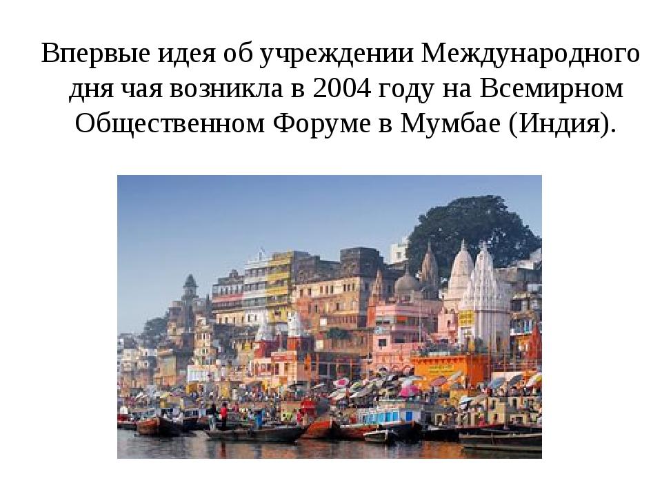 Впервые идея об учреждении Международного дня чая возникла в 2004 году на Вс...