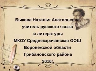 Быкова Наталья Анатольевна, учитель русского языка и литературы МКОУ Среднек