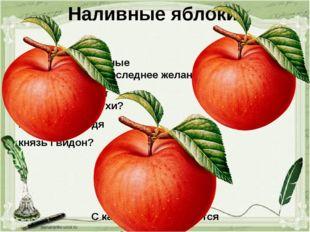 Наливные яблоки Какие чудесные Последнее желание дары получил от сварливой ст