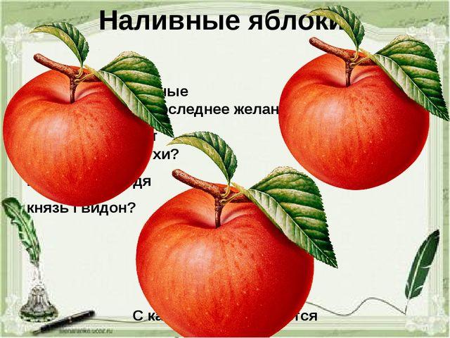 Наливные яблоки Какие чудесные Последнее желание дары получил от сварливой ст...