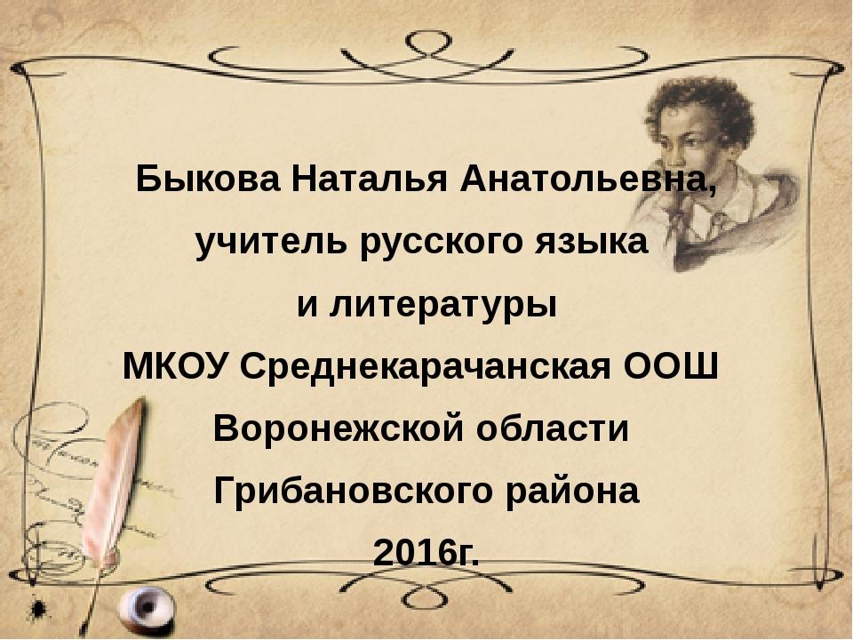 Быкова Наталья Анатольевна, учитель русского языка и литературы МКОУ Среднек...