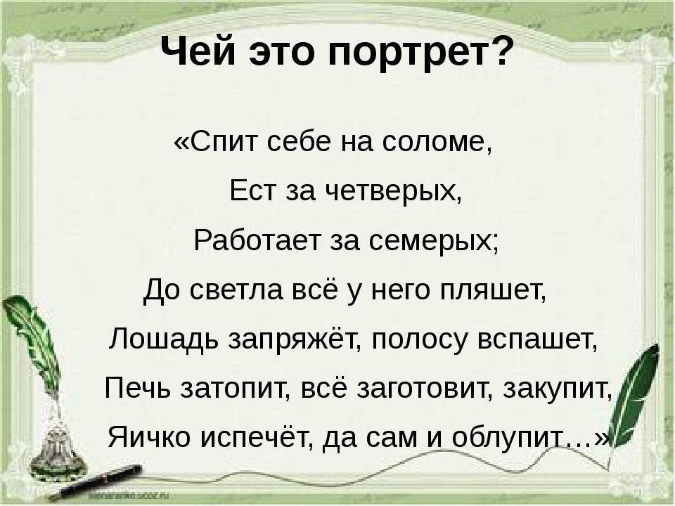 Чей это портрет? «Спит себе на соломе, Ест за четверых, Работает за семерых;...