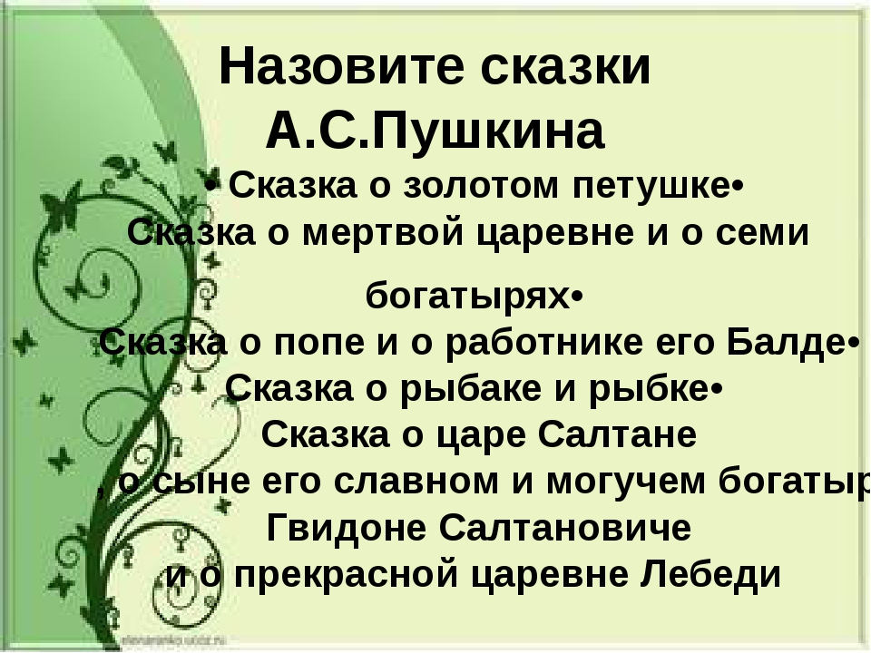 Назовите сказки А.С.Пушкина • Сказка о золотом петушке • Сказка о мертвой цар...