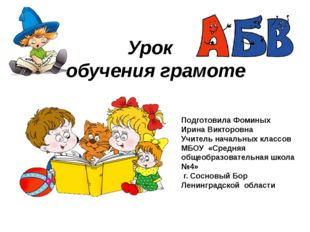 Урок обучения грамоте Подготовила Фоминых Ирина Викторовна Учитель начальных